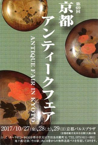 第69回 京都アンティークフェア