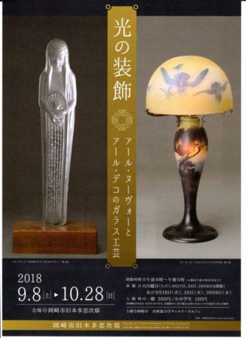 光の装飾 ‐ アール・ヌーヴォーとアール・デコのガラス工芸 ‐