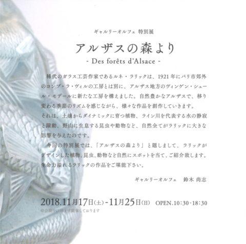 【ルネ・ラリック特別展】 ~アルザスの森より~