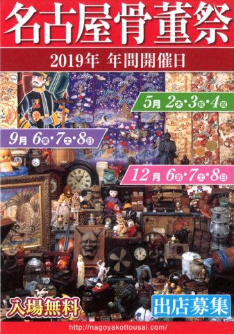 名古屋骨董祭 2019