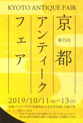 第75回 京都アンティークフェア