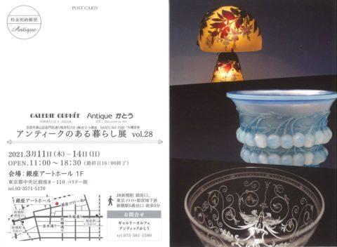 アンティークのある暮らし展 vol.28