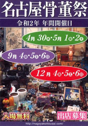 名古屋骨董祭 2020