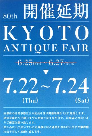 【7月に延期しました】京都アンティークフェア